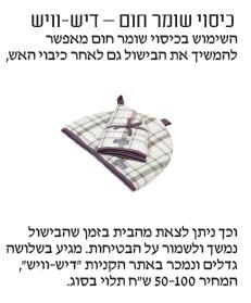 מודעת פירסום בידיעות חיפה על כיסוי שומר חום